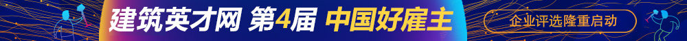 2019第四届中国好雇主投票