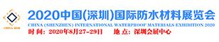 深圳国际防水材料展览会