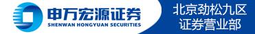 申萬宏源證券有限公司北京勁松九區證券營業部