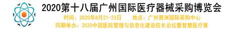廣州國際醫療器械采購博覽會