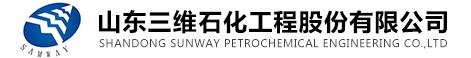 山� 三�S石化工程股份有限公司