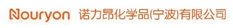 諾力昂化學品(寧波)有限公司