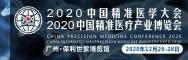 中國國際精準醫學大會