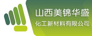 山西美錦華盛化工新材料有限公司
