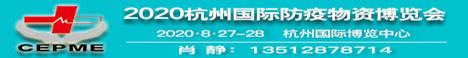 CEPME2020杭州國際防疫物資博覽會