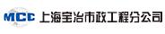 上海宝冶集团有限公司市政工程分公司
