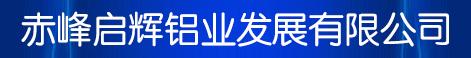 赤峰啟輝鋁業發展有限公司