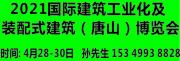 2021國際建筑工業化及裝配式建筑(唐山)博覽會