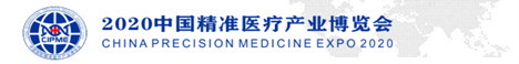 2020中國精準醫學大會