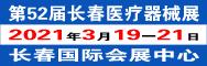 2021第五十二屆中國長春國際醫療器械衛生產業博覽會