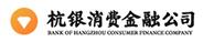 杭銀消費金融股份有限公司
