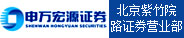 申萬宏源證券有限公司北京紫竹院路證券營業部