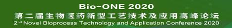 Bio-ONE 2020第二屆生物醫藥新型工藝技術及應用高峰