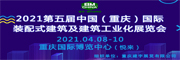 2021第五屆中國(重慶)國際裝配式建筑及建筑工業化展覽會