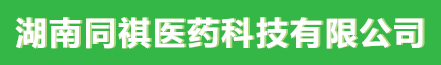 湖南同祺醫藥科技有限公司