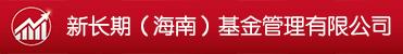 新長期(海南)基金管理有限公司