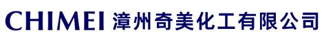 漳州奇美化工有限公司
