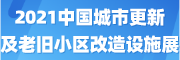 北京國際城市更新及老舊小區改造展覽會
