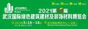 第十三屆武漢國際綠色建筑建材及裝飾材料博覽會