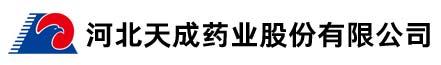 河北天成藥業股份有限公司