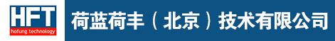 荷藍荷豐(北京)技術有限公司