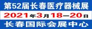 2021第五十二届中国长春国际医疗器械卫生产业博览会