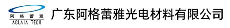 廣東阿格蕾雅光電材料有限公司