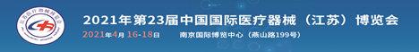 江苏国际医疗器械博览会