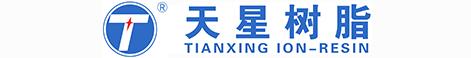 蚌埠市天星树脂有限责任公司