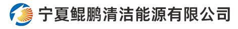 宁夏鲲鹏清洁能源有限公司