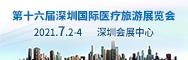 2021中國國際中醫藥健康旅游展覽會