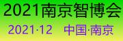 2021第十四屆南京智慧城市、智慧工地博覽會