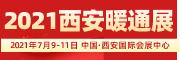 中國西部·鍋爐·供熱·電采暖·空氣能·空調制冷設備展覽會