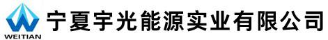 ��夏宇光能源���I有限公司
