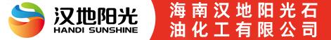 海南汉地阳光石油化工有限公司