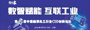 ECIF第四屆中國能源化工行業CIO創新論壇