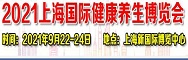 第 10 屆上海國際健康養生博覽會