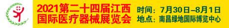 2021第二十四屆江西國際醫療器械展覽會