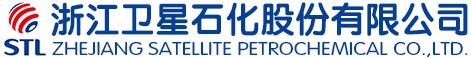 浙江衛星石化股份有限公司