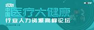 2021中國醫療大健康行業人力資源高峰論壇