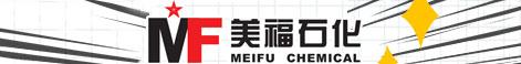 浙江美福石油化工有限责任公司