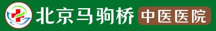 北京馬駒橋中醫醫院