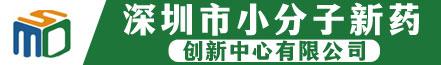 深圳市小分子新藥創新中心有限公司