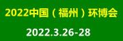 2022中國(福州)國際環保產業展覽會