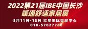 2022第21屆IBE中國長沙暖通舒適家具展