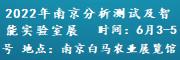 2022年南京國際分析測試及智能實驗室展覽會