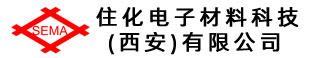 住化電子材料科技(西安)有限公司
