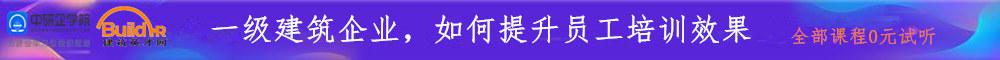 中建政研企业学院