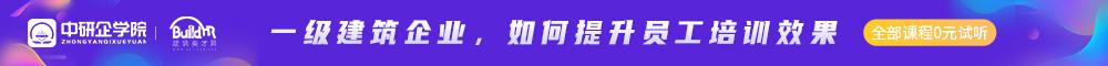 中建政研企業學院