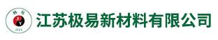 江蘇極易新材料有限公司